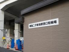 futako-shinchi1_1